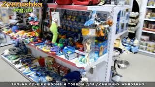 ЗооМагазин Зверушка • Киев, пр. Отрадный 16/52 • Zverushka.org.ua
