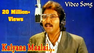 Kalyana Malai Kondadum-கல்யாண மாலை- Pudhu Pudhu Arthangal | Rahman SPB Melody Super Hit  Song