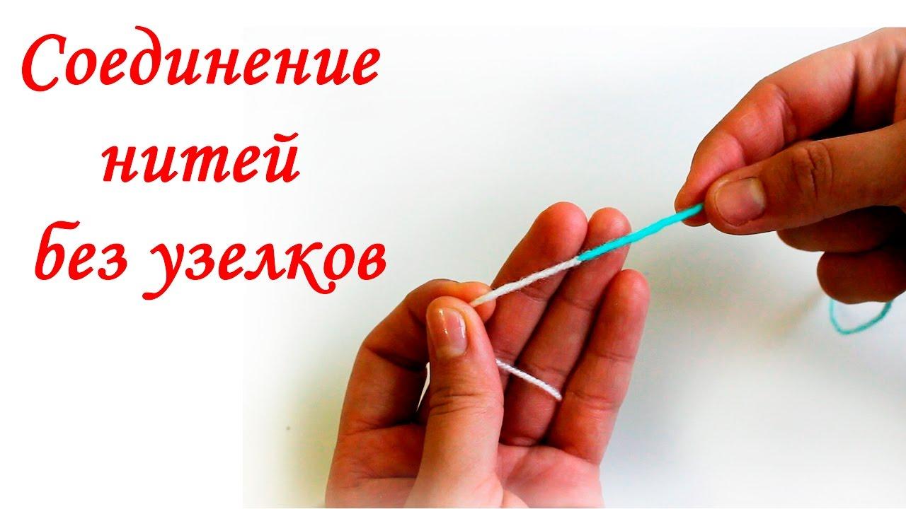 Как в вязании соединять концы нитей 56