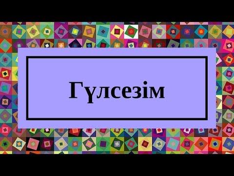 Маржан Арапбаева Еркін Мәулен   Гүлсезім
