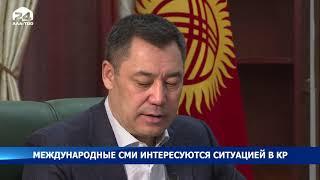 Премьер-министр Садыр Жапаров дал интервью журналистам «Аль-Джазира» и «Россия 1»