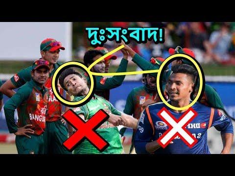 একি শুনলাম আমি! আফগানিস্তান সিরিজ থেকে বাদ মোস্তাফিজ | bangladesh vs afghanistan 2018 series