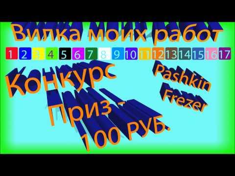 Викторина! Приз 100 рублей на телефон!!!