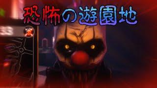 #5【実況】声優 花江夏樹が大絶叫!ホラー版3Dパックマンが怖すぎる!【Dark Deception】