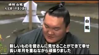 Сумоист Хакухо выигрывает во всех поединках - видео новости на японском языке