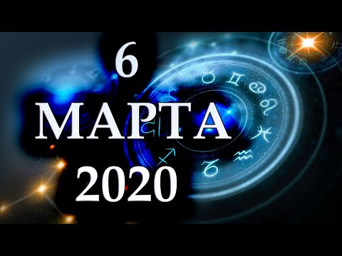 ГОРОСКОП НА 6 МАРТА 2020 ГОДА