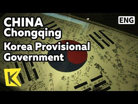 【K】China Travel-Chongqing[중국여행-충칭]마지막 대한민국 임시정부/Korea Provisional Government