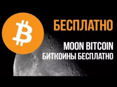 Moon Bitcoin ОТЛИЧНЫЙ КРАН ПО СБОРУ САТОШИ/ Как собирать сатоши с кранов