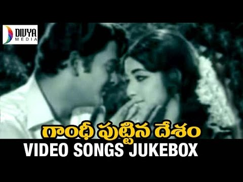 Gandhi Puttina Desam Telugu Movie | Video Songs Jukebox | Krishnam Raju | Jayanthi | Divya Media