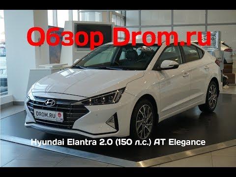 Hyundai Elantra 2019 2.0 (150 л.с.) AT Elegance - видеообзор