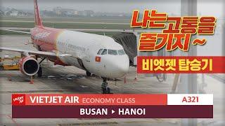 비엣젯 부산 하노이 A321 탑승기 - 난 고통을 즐기…