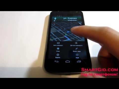 Бесплатный Gps навигатор для Андроид
