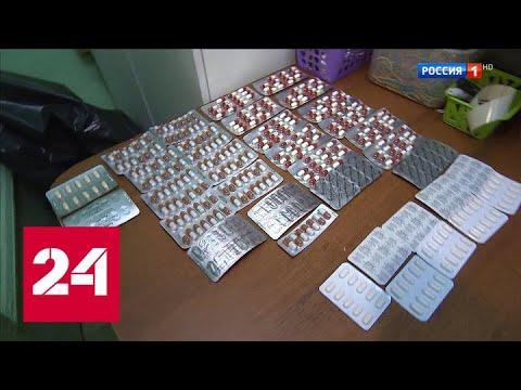 Наркоточка вместо аптеки: сильнодействующие лекарства - без рецептов и оптом - Россия 24