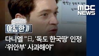 """다니엘 """"日, '독도 한국땅' 인정·'위안부' 사과해야"""" (2018.06.19/뉴스투데이/MBC)"""
