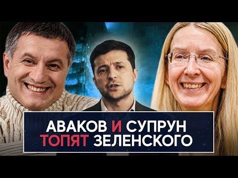 Аваков и Супрун топят Зеленского - НеДобрый Вечер