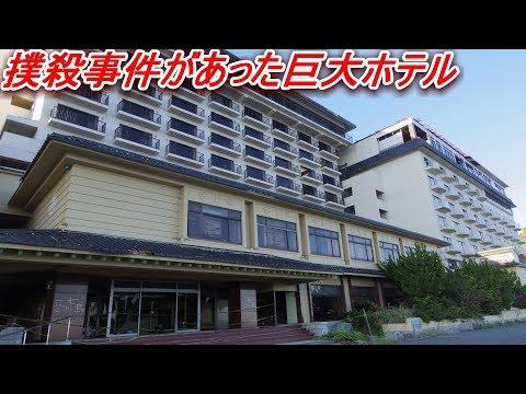 事件のあったホテル