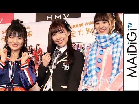須田亜香里「アイドルの原点」お気に入りの衣装を明かす SKE48だけで衣装�着!