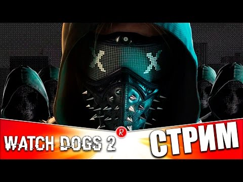 Watch Dogs 2 | 04.12.2016 15:30 МСК | СТРИМ