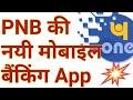 PNB One mobile banking app registration 2019