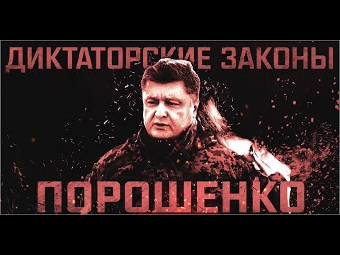Poroshenko's Dictatorial Laws