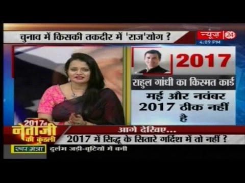 Rahul Gandhi's Kundali : Horoscope and Predictions in 2017