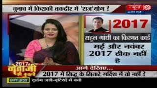 Rahul Gandhi's Kundali : Horoscope And Predictions In 2017