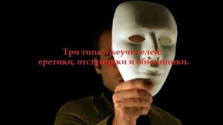 Три типа лжеучителей: еретики, отступники и обманщики. (Для глухих)