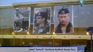زيارة روسية عسكرية و سياسية تاريخية لمصر