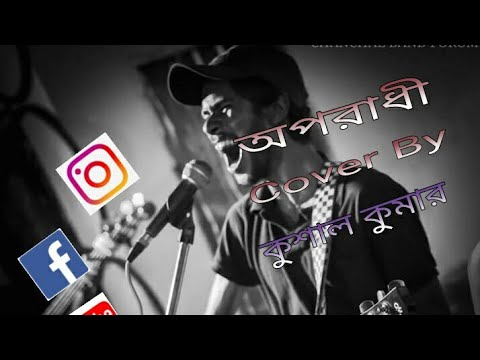 Oporadhi (অপরাধী) Ft. Armaan Alif Cover By Kushal (Infusion- The Band)Contact-7872454592
