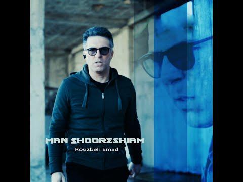 موزیک-ویدیو-من-شورشیم-روزبه-music-video-man-shooreshiam-rouzbeh