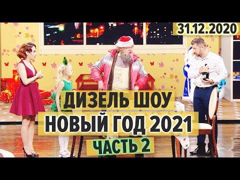 Дизель Шоу - Новый Год 2021 – ЧАСТЬ 2 - Дед Мороз БОМЖ, съемка рекламы и свидание врачей