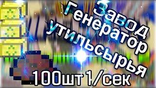 MINECRAFT Лучший завод УТИЛЬСЫРЬЯ