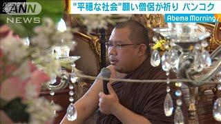 タイ 新型コロナ拡大で寺院が平和を願い一斉に祈り(20/03/26)