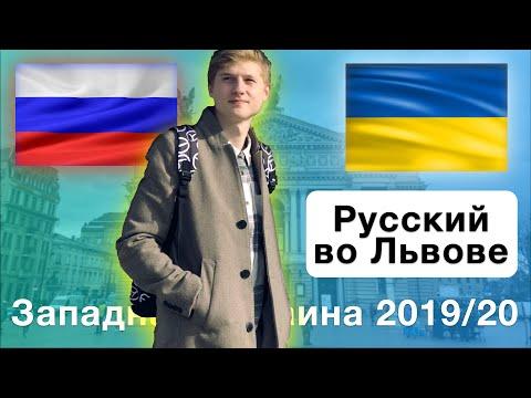 УКРАИНА/РОССИЯ. Русский во Львове 2019/2020