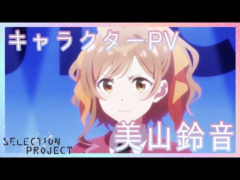 【セレプロ】TVアニメ「SELECTION PROJECT」美山鈴音キャラクターPV【10月1日(金)放送START!】
