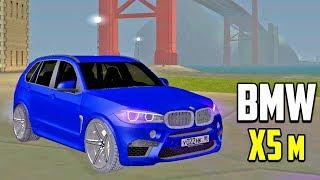 BMW X5m В МОЕМ ГАРАЖЕ! / SMOTRAMTA! - MTA #81