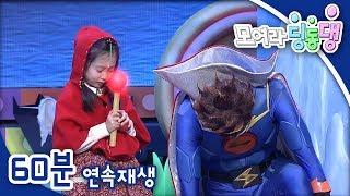모여라 딩동댕 - 성냥팔이소녀의 크리스마스 / 두루미야, 안녕 / 찰칵찰칵 사진찍기