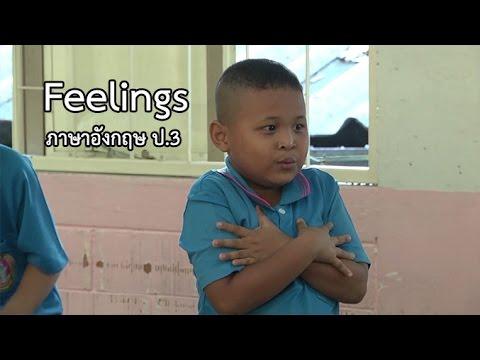 ภาษาอังกฤษ ป.3 Feelings ครูรัดเกล้า อุปสิทธิ์
