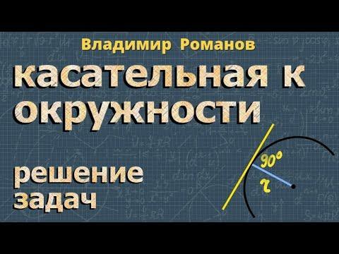 геометрия КАСАТЕЛЬНАЯ К ОКРУЖНОСТИ в точке РЕШЕНИЕ ЗАДАЧ 8 класс