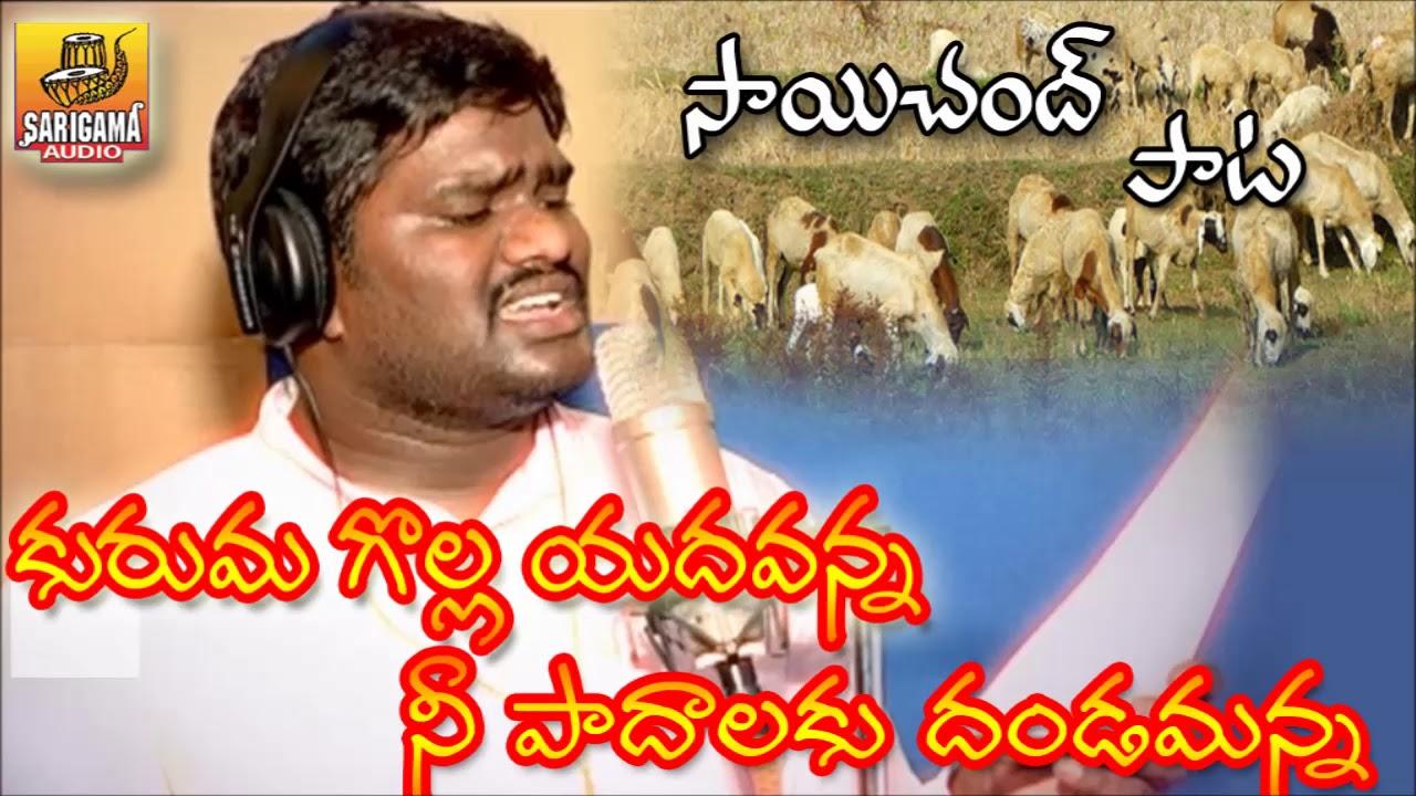 Kuruma Golla Yadav | Golla Kuruma Patalu | Yadav Super Hit Songs | New  Telangana Folk Songs