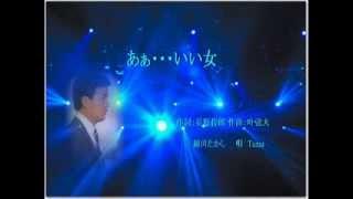 あぁ・・・いい女 細川たかし 唄 Tamu.