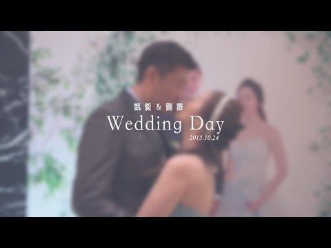 KE STUDIO婚禮動態紀錄_ 凱毅&劉薇 Wedding MV