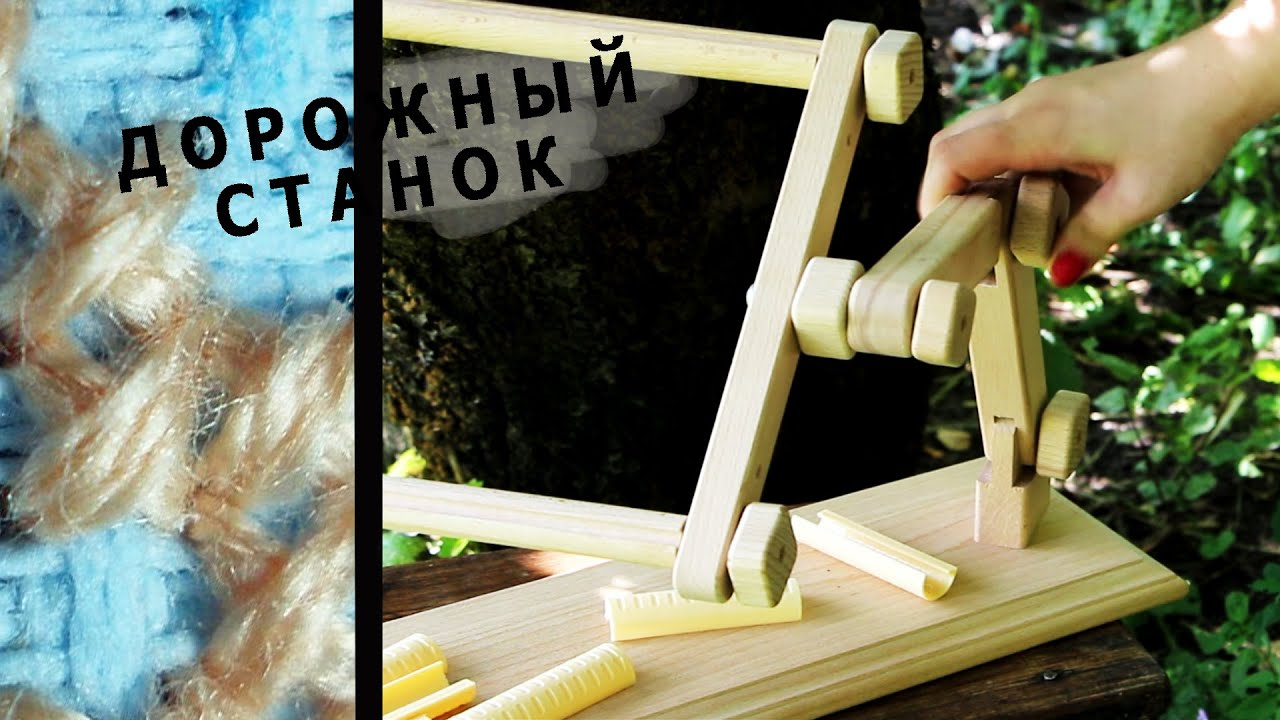 Вышивка крестом Покупки обзор станка Иволга - YouTube