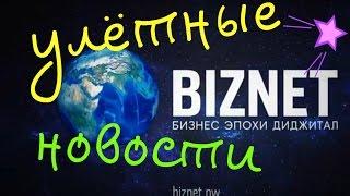 Biznet Маркетинг, перспектива, обзор, шикарные новости!(, 2017-03-04T10:45:25.000Z)