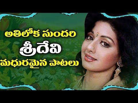 #Sridevi All Time Super Hit Telugu Songs - Latest Telugu Songs - Volga Videos 2018