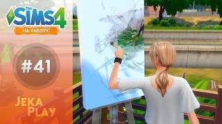 The Sims 4 На работу | Выполняем жизненные цели - #41