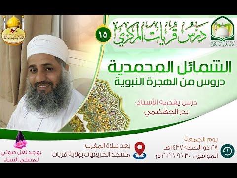 الشمائل المحمدية دروس من الهجرة النبوية أ. بدر الجهضمي