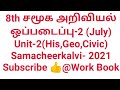 8th Social July Month Assignment Answer Key Download PDF Tamil Medium