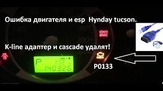Ошибка двигателя и esp  Hynday tucson. K-line адаптер и cascade удалят!
