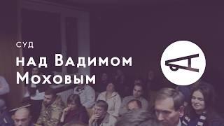 Суд по избранию меры пресечения Вадиму Мохову